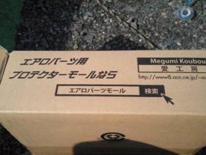 2012 1113 01 300x225 アコゴンの車検 2012 だけど・・・