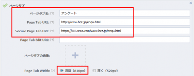 2013 091505 400x158 facebookページにHTMLを記述する方法