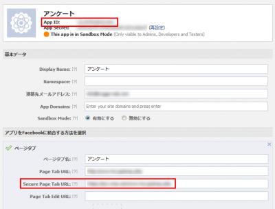 2013 091507 400x304 facebookページにHTMLを記述する方法