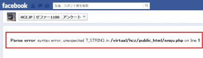 2013 091510 400x115 facebookページにHTMLを記述する方法