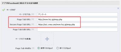 2013 091512 400x175 facebookページにHTMLを記述する方法