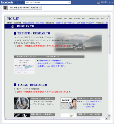 2013 091513 369x400 facebookページにHTMLを記述する方法