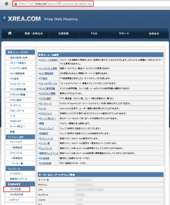 2013 091601 333x400 XREAにてSSLのURL(https://)を確認する方法