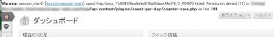 2013 0924 400x54 WordPressでプラグイン「Count Per Day」のエラー修復方法