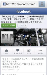 SC20130928 081459 189x300 Facebookページのカバー写真を初追加しました