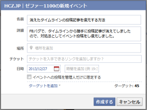 2013 122603 300x224 勝手に消えてしまったタイムラインの投稿記事を復元する方法