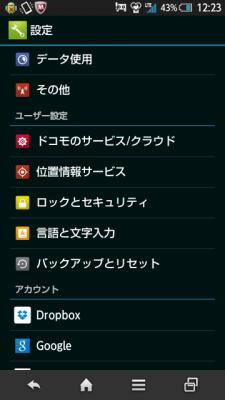 2014 0322 01 225x400 AQUOS PHONE ZETA SH 01F に Flash Player をインストール