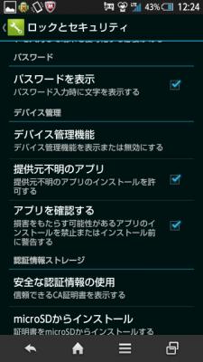 2014 0322 02 225x400 AQUOS PHONE ZETA SH 01F に Flash Player をインストール