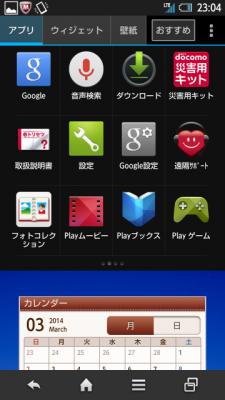 2014 0322 03 225x400 AQUOS PHONE ZETA SH 01F に Flash Player をインストール