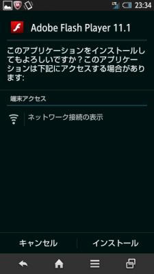 2014 0322 05 225x400 AQUOS PHONE ZETA SH 01F に Flash Player をインストール