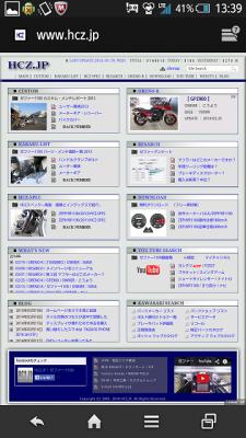 2014 0402 02 225x400 ホームページをスマホサイズに改良 「viewport」を追記