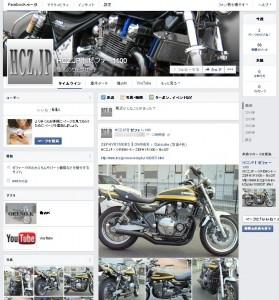 2014 0608 279x300 Facebookページのレイアウト(デザイン)が変更された