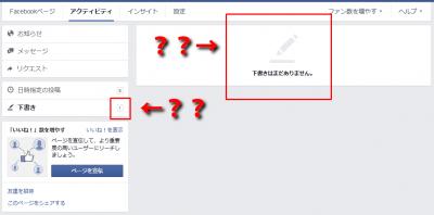 1110 02 400x198 Facebookページの下書き保存がヘンなんですけど!
