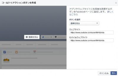 cta 01 400x259 Facebookページのコールトゥアクションを設定 YouTube編