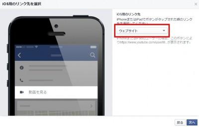 cta 02 400x257 Facebookページのコールトゥアクションを設定 YouTube編