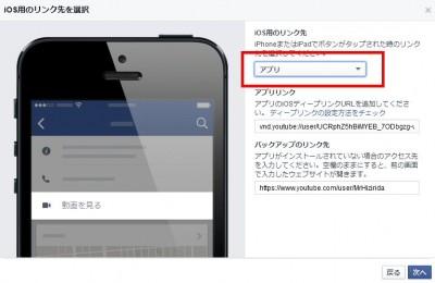 cta 05 400x260 Facebookページのコールトゥアクションを設定 YouTube編