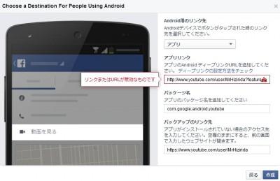 cta 06 400x259 Facebookページのコールトゥアクションを設定 YouTube編