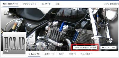 cta 400x197 Facebookページのコールトゥアクションを設定 YouTube編