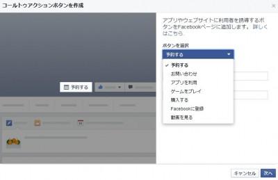 cta1 400x259 Facebookページのコールトゥアクションを設定 YouTube編