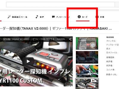 30 02 400x300 YouTubeの新機能「カード」を追加してみた!