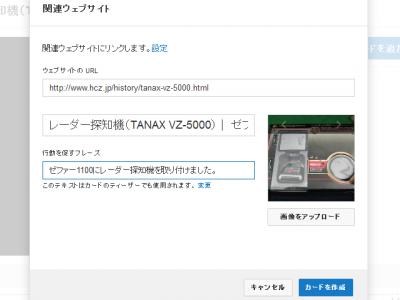 30 04 400x300 YouTubeの新機能「カード」を追加してみた!