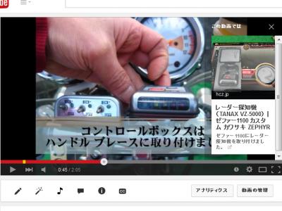 30 06 400x300 YouTubeの新機能「カード」を追加してみた!