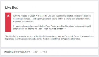 0514 01 400x231 Facebookの「Like Box」が2015年6月から「Page Plugin」に変更される