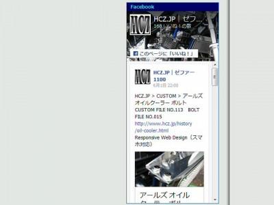 0603 01 400x300 Facebookの「Page Plugin」 最小の横幅が「Min180」に変更されてる