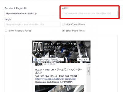 0603 02 400x300 Facebookの「Page Plugin」 最小の横幅が「Min180」に変更されてる