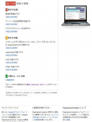 PageSpeed 022 300x400 WordPress高速化・最適化の要は「ブラウザのキャッシュを活用する」 XREA編