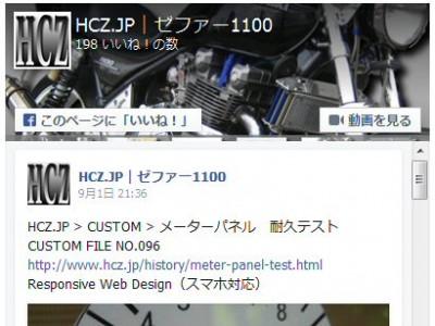 0904 400x300 PageSpeed Insights と Facebook Page Plugin(旧Like Box) は相性が悪い