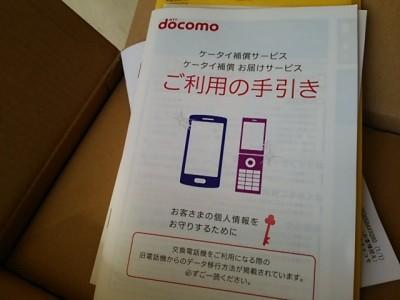 DSC 0803 400x300 スマホが壊れた AQUOS PHONE ZETA SH 01F