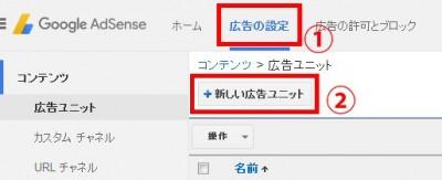 26 01 400x163 ブログ(Wordpress)やホームページにGoogleアドセンス広告を設置する方法