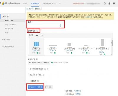 26 02 400x326 ブログ(Wordpress)やホームページにGoogleアドセンス広告を設置する方法