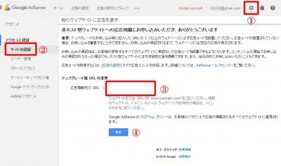26 05 400x237 ブログ(Wordpress)やホームページにGoogleアドセンス広告を設置する方法