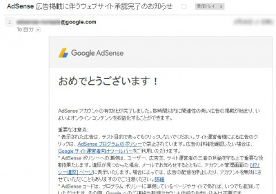 26 07 400x282 Google AdSense 2018年の収益公開