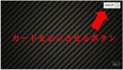 07 01 400x227 Youtube 動画のアノテーションをカードに変更。SEOにも有利