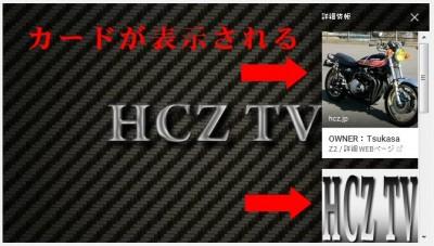 07 03 400x227 Youtube 動画のアノテーションをカードに変更。SEOにも有利