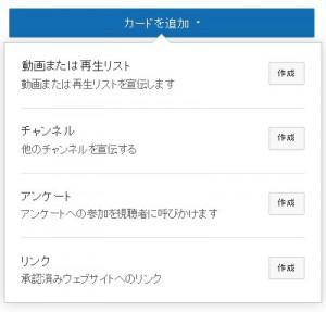 07 04 300x287 Youtube 動画のアノテーションをカードに変更。SEOにも有利
