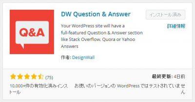 0502 02 400x209 「DW Question & Answer」の設定方法 ワードプレス Q&Aプラグイン