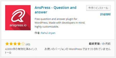 AnsPress 01 400x202 AnsPress – Question and answer 初期設定 ワードプレス(WordPress)プラグイン