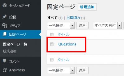 AnsPress 02 400x245 AnsPress – Question and answer 初期設定 ワードプレス(WordPress)プラグイン