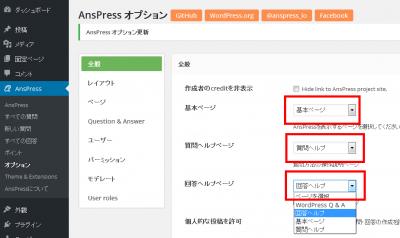 AnsPress 04 400x238 AnsPress – Question and answer 初期設定 ワードプレス(WordPress)プラグイン