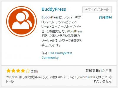 BuddyPress 01 400x299 BuddyPress 配信メールの文字化け 対処法(wordpress プラグイン)