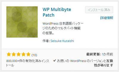 Multibyte 400x243 BuddyPress 配信メールの文字化け 対処法(wordpress プラグイン)