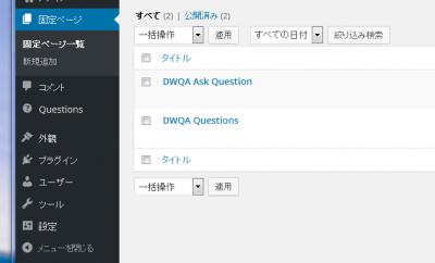 de 02 400x242 「DW Question & Answer」の設定方法 ワードプレス Q&Aプラグイン