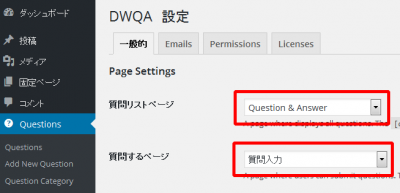 de 07 400x193 「DW Question & Answer」の設定方法 ワードプレス Q&Aプラグイン