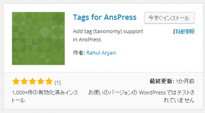 tag 01 400x220 AnsPress – Question and answer 初期設定 ワードプレス(WordPress)プラグイン