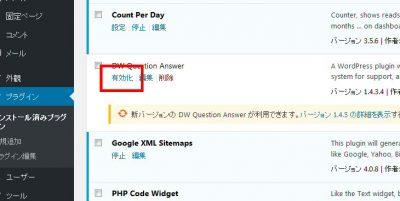 1031 01 400x201 DW Question & Answer バージョン1.4.5 の不具合と対処法