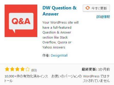 1031 400x300 DW Question & Answer バージョン1.4.5 の不具合と対処法